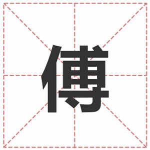 姓傅的名人_姓傅明星(男女明星)
