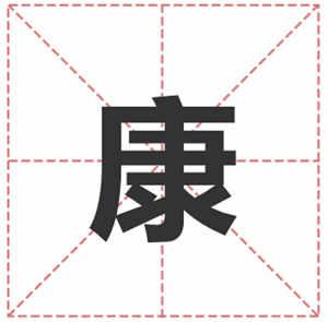 姓康的名人_姓康明星(男女明星)