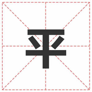 姓平的名人_姓平明星(男女明星)