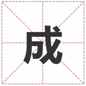 姓成的名人_姓成明星(男女明星)