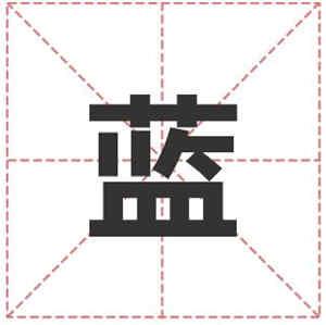 姓蓝的名人_姓蓝明星(男女明星)