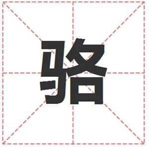 姓骆的名人_姓骆明星(男女明星)