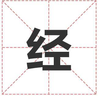 姓经的名人_姓经明星(男女明星)