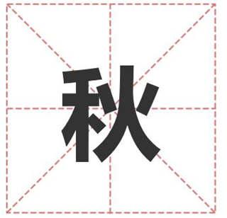 姓秋的名人_姓秋明星(男女明星)