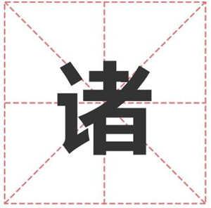 姓诸的名人_姓诸明星(男女明星)