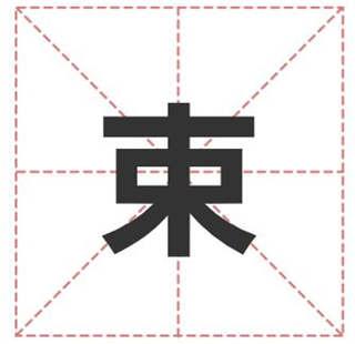 姓束的名人_姓束明星(男女明星)