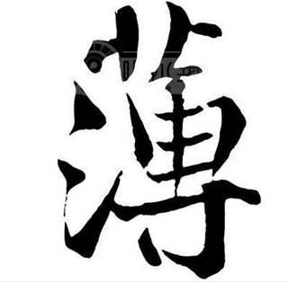 姓薄的名人_姓薄明星(男女明星)