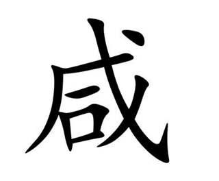 姓咸的名人_姓咸明星(男女明星)