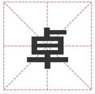 姓卓的名人_姓卓明星(男女明星)