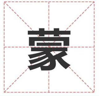 姓蒙的名人_姓蒙明星(男女明星)