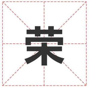 姓荣的名人_姓荣明星(男女明星)