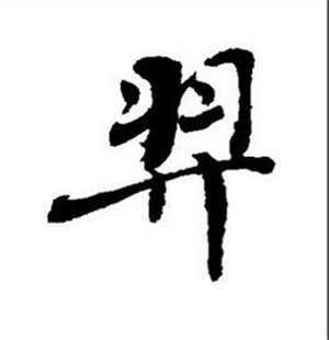 姓羿的名人_姓羿明星(男女明星)