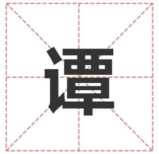 姓谭的名人_姓谭明星(男女明星)
