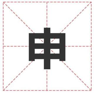 姓申的名人_姓申明星(男女明星)