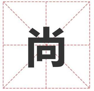 姓尚的名人_姓尚明星(男女明星)