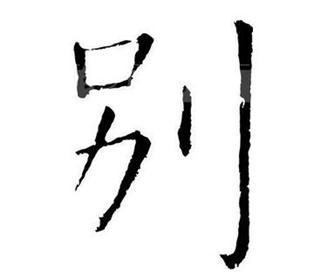 姓别的名人_姓别明星(男女明星)