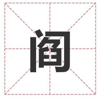 姓阎的名人_姓阎明星(男女明星)