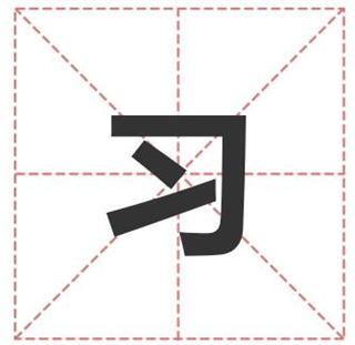 姓习的名人_姓习明星(男女明星)