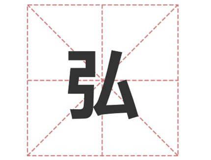 姓弘的名人_姓弘明星(男女明星)