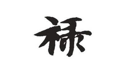 姓禄的名人_姓禄明星(男女明星)