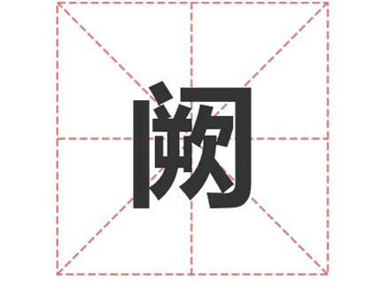 姓阙的名人_姓阙明星(男女明星)