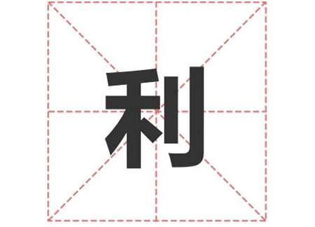 姓利的名人_姓利明星(男女明星)