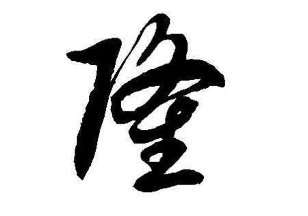 姓隆的名人_姓隆明星(男女明星)