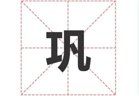 姓巩的名人_姓巩明星(男女明星)