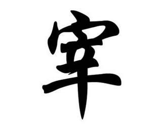 姓宰的名人_姓宰明星(男女明星)