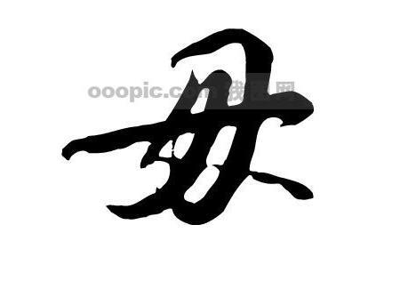 姓毋的名人_姓毋明星(男女明星)
