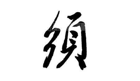 姓须的名人_姓须明星(男女明星)