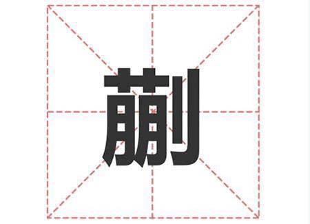 姓蒯的名人_姓蒯明星(男女明星)