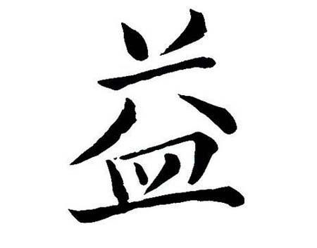 姓益的名人_姓益明星(男女明星)