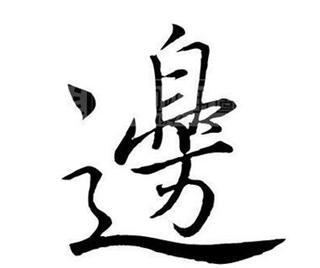 姓边的名人_姓边明星(男女明星)