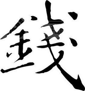 姓钱的名人_姓钱明星(男女明星)