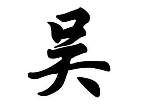 姓吴的名人,姓吴明星,姓吴的男明星,姓吴的女明星