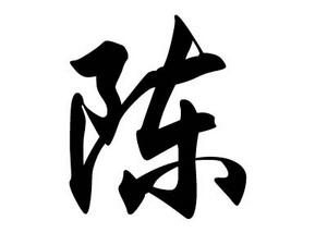 姓陈的名人_姓陈明星(男女明星)