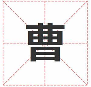 姓曹的名人_姓曹明星(男女明星)