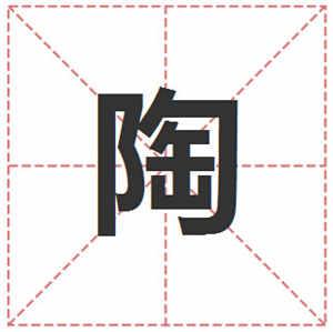 姓陶的名人_姓陶明星(男女明星)