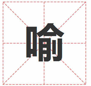 姓喻的名人_姓喻明星(男女明星)