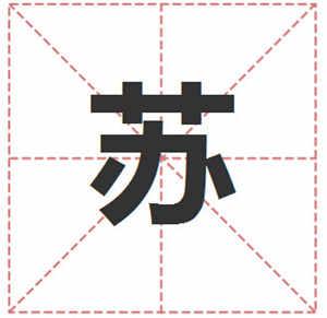 姓苏的名人_姓苏明星(男女明星)