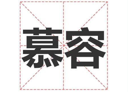 姓慕容的名人_姓慕容明星(男女明星)