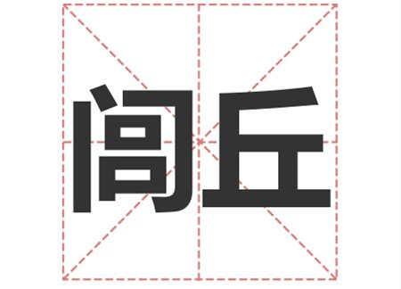 姓闾丘的名人_姓闾丘明星(男女明星)