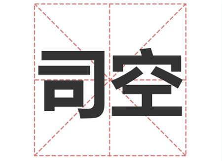 姓司空的名人_姓司空明星(男女明星)