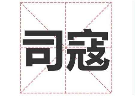 姓司寇的名人_姓司寇明星(男女明星)