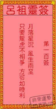 吕祖灵签解签:第一百签