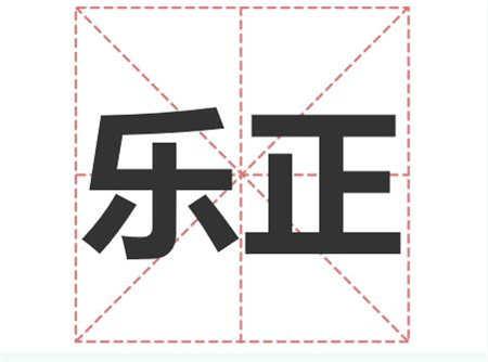 姓乐正的名人_姓乐正明星(男女明星)
