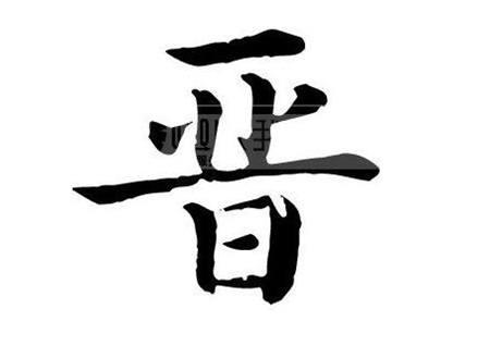 姓晋的名人_姓晋明星(男女明星)