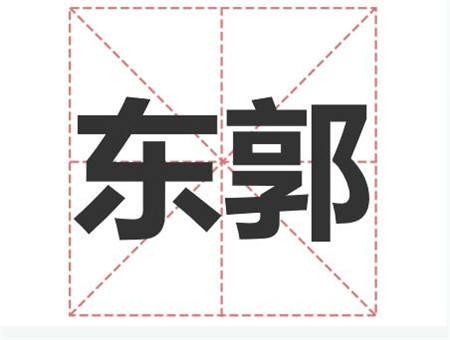 姓东郭的名人_姓东郭明星(男女明星)
