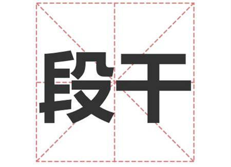 姓段干的名人_姓段干明星(男女明星)